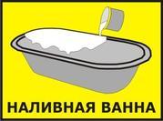 Реставрация ванн по новым технологиям.