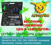 АВТОДРОМ – магазин запчастей и профессионального инструмента