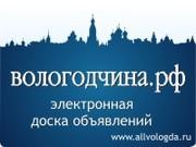 Доска объявлений Вологды,  Череповца и Вологодской области.