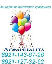 Концертное агентство праздников «Доминанта»