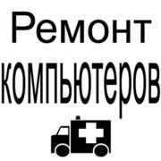 СКИДКА 20 % В ФЕВРАЛЕ ! Компьютерный сервис