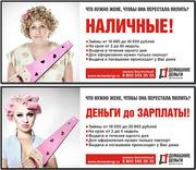 займы до 40000 рублей ! для оформления только паспорт! срок до года!
