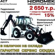 Автоспецтехника экскаватор-погрузчик Hidromek