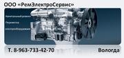 Капремонт,  перемотка электродвигателей,  насосов,  генераторов