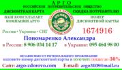 Дисконтная карта - подарок - РПО АРГО