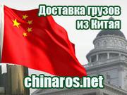Доставка грузов из Китая в г. Вологда