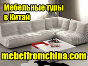 Мебельные туры в Китай в  г. Вологда