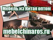 Доставка мебели из Китая. Поставки из Китая в г. Вологда