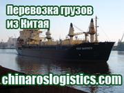 Доставка грузов,  контейнеров из Китая