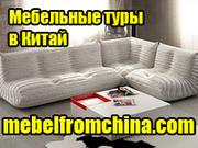 Доставка мебели,  других товаров