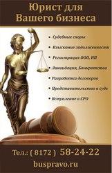 Юридические услуги для Вашего бизнеса!