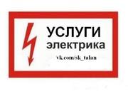 Выездной электрик