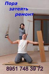 Ремонт и отделка квартир под ключ или частично.