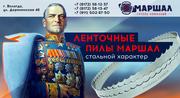 Самые прочные в России ленточные пилы Маршал