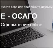 Электронный полис ОСАГО на Ваш e-mail.