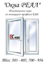 Окна РЕАЛ - окна Вашей мечты! Т.: 503-805,  700-956